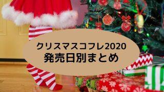 クリスマスコフレ2020一覧