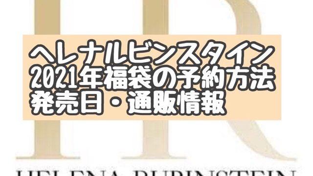ヘレナルビンスタイン2021年福袋