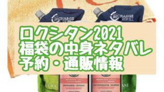 ロクシタン福袋2021