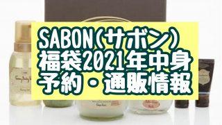サボン2021福袋