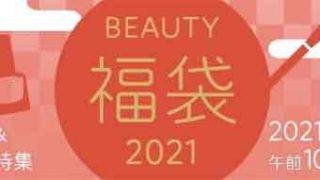 大丸松坂屋福袋2021