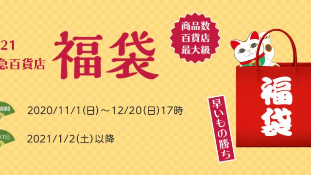 東急百貨店オンライン福袋