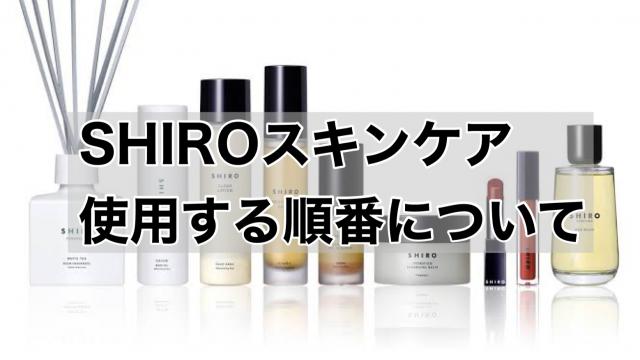 SHIROスキンケア順番