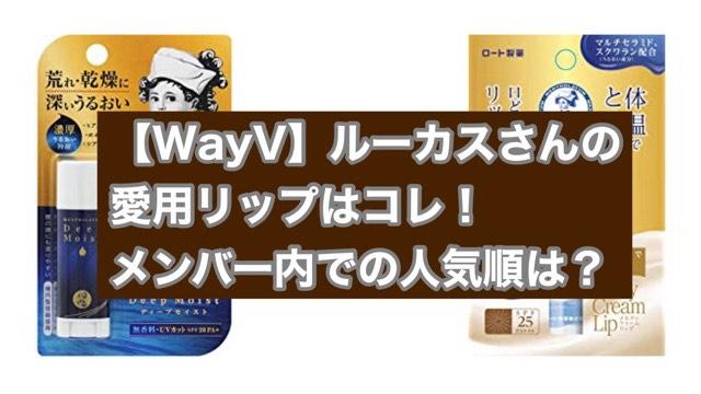 Wayvルーカス愛用リップ