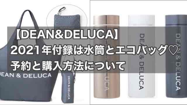 ディーン&デルーカ2021付録予約