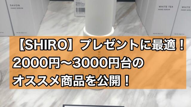 shiroプレゼント2000~3000円