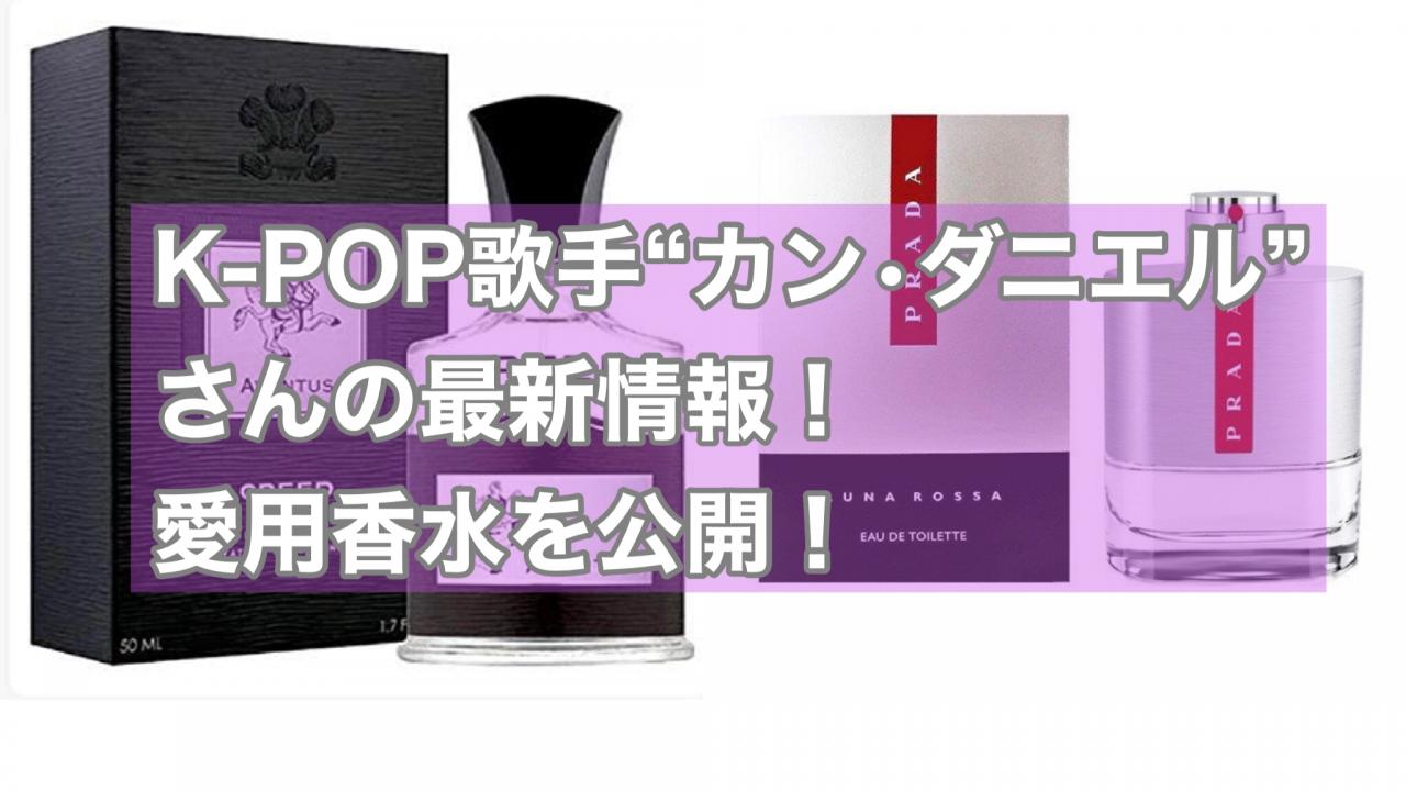 カン・ダニエル最新情報!香水