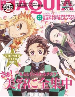 マキア2021年8月号増刊/鬼滅の刃
