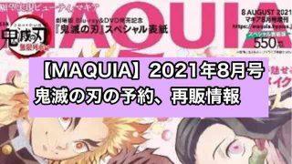 マキア2021年8月号鬼滅の刃