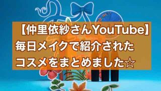 仲里依紗YouTubeメイク