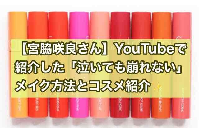 宮脇咲良YouTubeで紹介したメイク方法