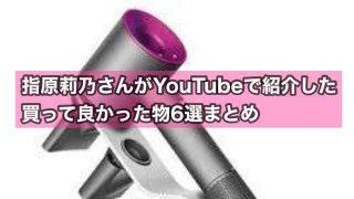 指原莉乃YouTubeメイク