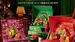 ボディショップアドベントカレンダー2021予約